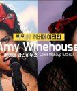 El video en el que enseña a imitar el look de Amy Winehouse, es uno de los más populares del canal de Korean Grandma.