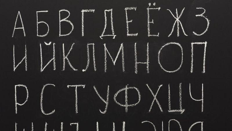 El alfabeto cirílico tiene sus complicaciones... (Getty Images).