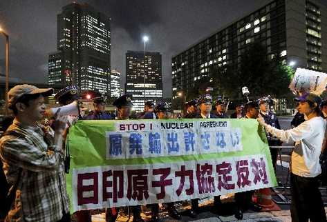 Manifestación celebrada contra la exportación de energía nuclear.