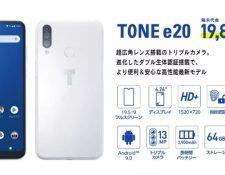 El Tone E20 solo está disponible en Japón. (Foto Prensa Libre: CNET).
