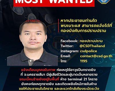 Cartel publicado por la Policía de Tailandia con la imagen del soldado que mató a 17 personas e hirió a otras 12 en la ciudad Nakhon Ratchasima. (Foto Prensa Libre: AFP)