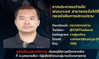 "This handout released by the Thai Royal Police's Crime Suppression Department on their Facebook page on February 8, 2020 shows a wanted poster for Jakrapanth Thomma, a Thai soldier wanted in connection to a deadly attack in the northeastern city of Nakhon Ratchasima. - A Thai soldier killed at least 17 people with over dozen more wounded in a shooting on February 8 in the northeastern city of Nakhon Ratchasima, health authorities said. (Photo by Handout / THAI ROYAL POLICE / AFP) / RESTRICTED TO EDITORIAL USE - MANDATORY CREDIT ""AFP PHOTO / THAI ROYAL POLICE"" - NO MARKETING - NO ADVERTISING CAMPAIGNS - DISTRIBUTED AS A SERVICE TO CLIENTS"